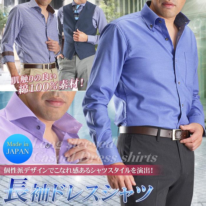 【日本製】ワイシャツ 長袖 メンズ 綿100% Yシャツ カジュアル ビズカジ ビジネス オセロ切替 オールシーズン|スーツスタイルMARUTOMI