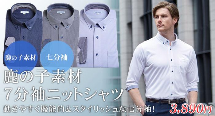 7分袖ニットシャツ