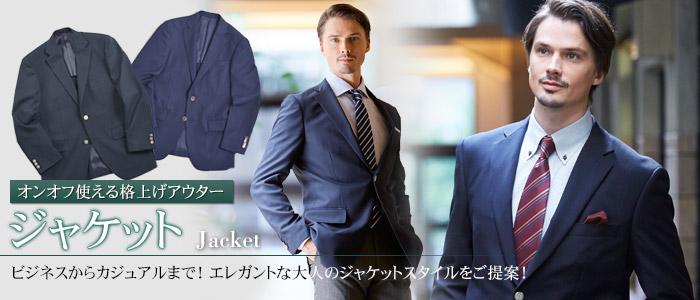 b8e48744c29af ストレッチ素材ニットジャケット 2ツボタンテーラードジャケット (メンズ ビジネス ブレザー ジャケパン  3シーズン)【送料無料】 スーツスタイルMARUTOMI