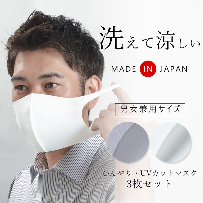 洗える 冷 感 マスク 日本 製