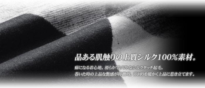 上質な絹ならでは肌触りが自慢のマフラー