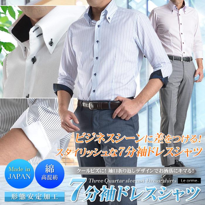 9448db224e95dc 日本製 7分袖 ドレスシャツ Le orme 新作 メンズ ワイシャツ クールビズ ...