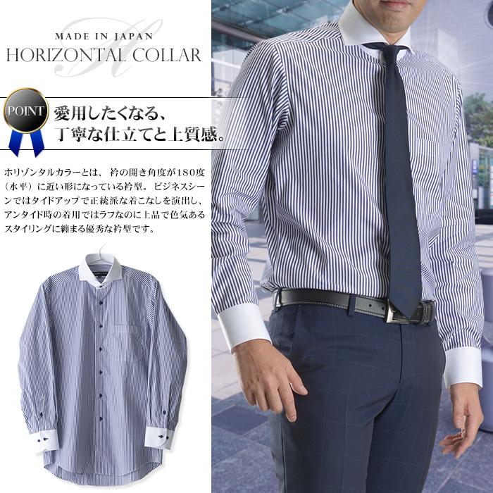 ホリゾンタルクレリックカラードレスシャツ/ブルーストライプ