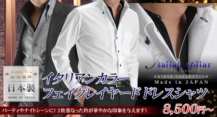 イタリアンカラー・フェイクレイヤード2枚衿シャツ新入荷!