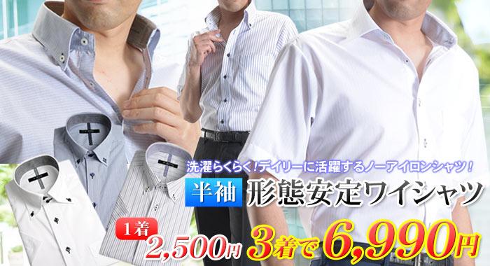 半袖・形態安定加工レギュラーカラーワイシャツ