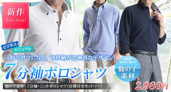 長袖・形態安定加工レギュラーカラーワイシャツ