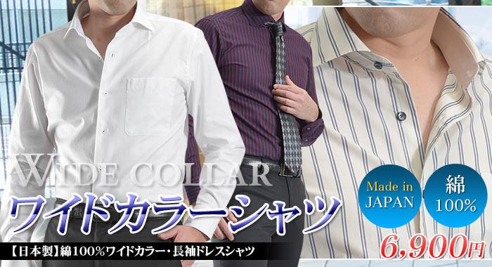 長袖ワイドカラードレスシャツ新入荷!