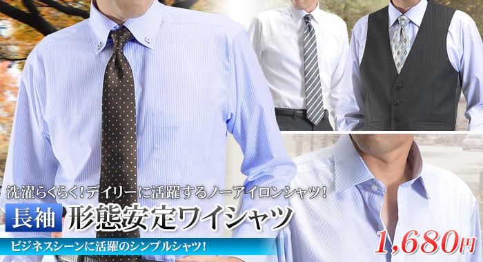 半袖・形態安定(形状安定)加工ドレスシャツ