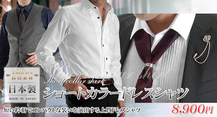 【Le orme】長袖ショートカラードレスシャツ新入荷!
