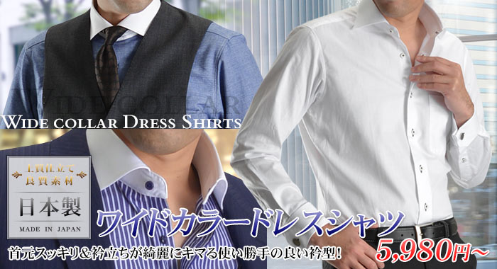 【Le orme】長袖ワイドカラードレスシャツ