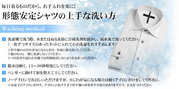 形態安定シャツの上手な洗い方