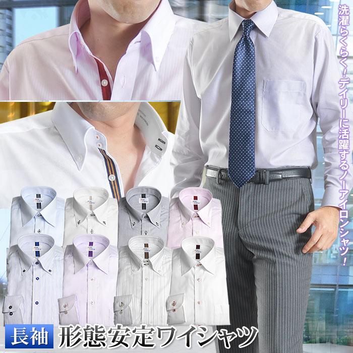 4b5df1dc675bc ワイシャツ メンズ 形態安定 長袖 リボンテープ Yシャツ 3着よりどり ...
