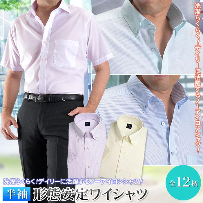 ワイシャツ 半袖 形態安定加工 メンズ クール(形状安定 Yシャツ ...