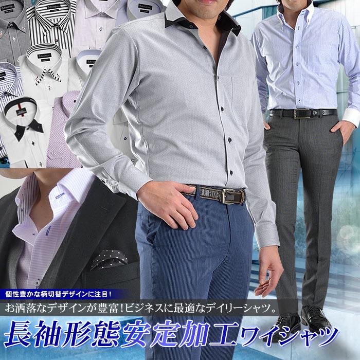 1cc889c289d9d 長袖・形態安定加工ワイシャツ(形状安定 メンズ ドレスシャツ Yシャツ)|スーツスタイルMARUTOMI