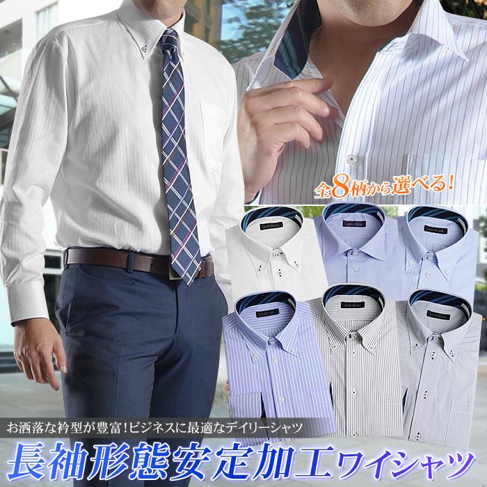ワイシャツ メンズ 形態安定 長袖 Yシャツ(ビジネス 形状安定 形状 ...