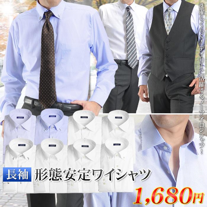 7dc004df0235c 形態安定 形状安定 ドレスシャツ ワイシャツ メンズ 長袖 ホワイト ブルー ストライプ|スーツスタイルMARUTOMI