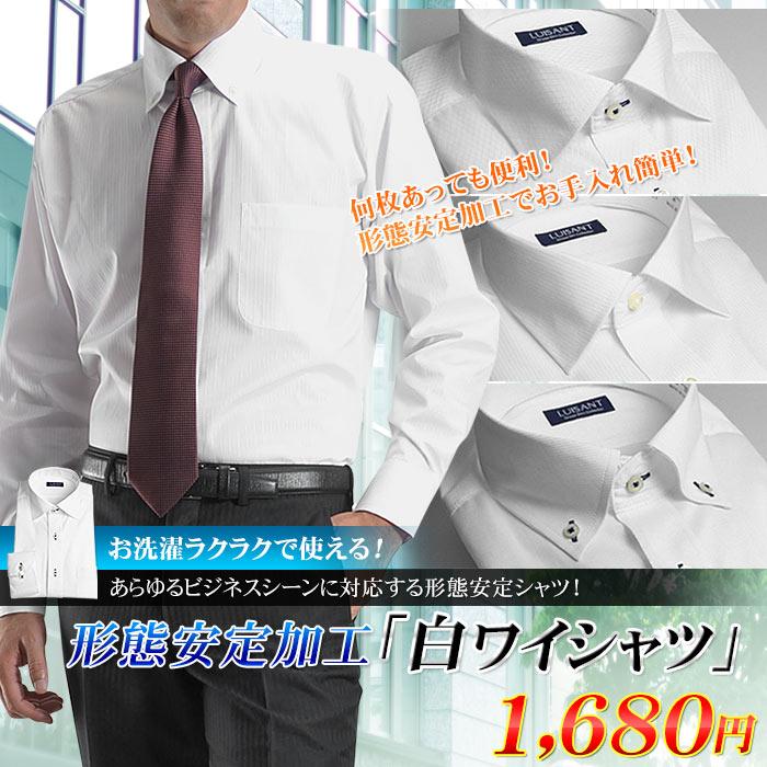 95644a55f7c91 メンズ 長袖・形態安定 形状安定 ドレスシャツ ワイシャツ ホワイト|スーツスタイルMARUTOMI
