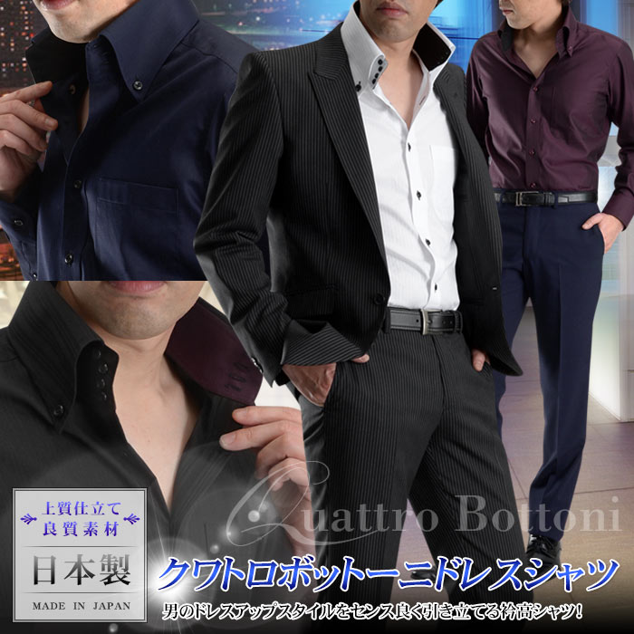 クワトロボットーニ・ドレスシャツ