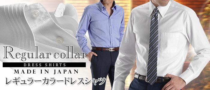 レギュラーカラードレスシャツ