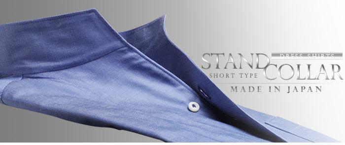 衿高が4.5cmのショートスタンドカラータイプでより立体的でリッチな存在感に。 華やかなシーンや、ナイトスタイルにお勧めのノーネクタイ専用のドレスシャツ 。