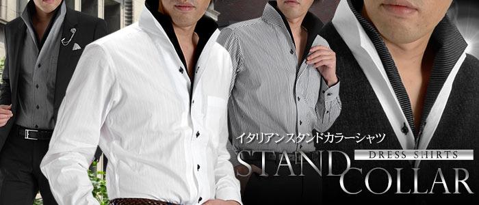 スタンドカラー・ドレスシャツ
