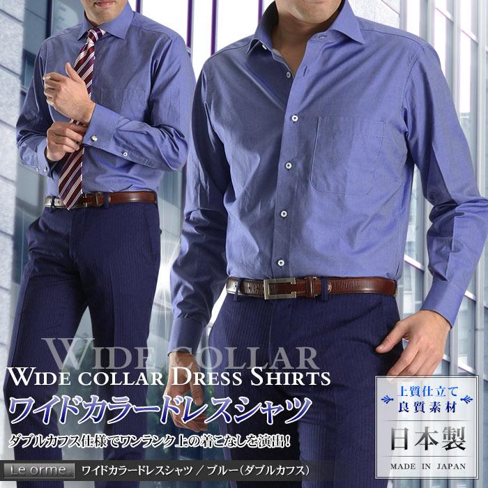 b603987781044b ダブルカフスで上品でドレッシーにランクアップ! 大人のシャツスタイルを格上げする上質ドレスシャツです。 近年タイドアップスタイルの主流となりつつある衿  ...