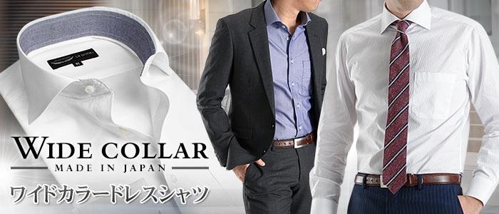 ワイドカラー・ドレスシャツ