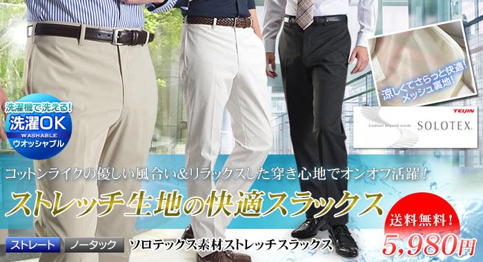 【ソロテックス素材】コットンライク・ポリエステル生地 ストレッチスラックス