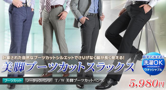 T/Wウォッシャブル・スタイリッシュブーツカットパンツ