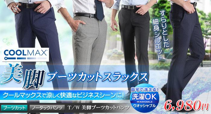 TW素材ブーツカットパンツ