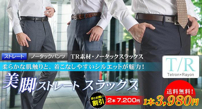 【TR素材】ノータック・ストレートスラックス
