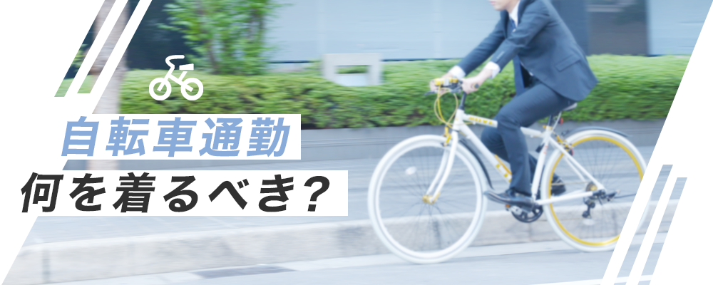 スーツスタイルMARUTOMI 自転車通勤特集