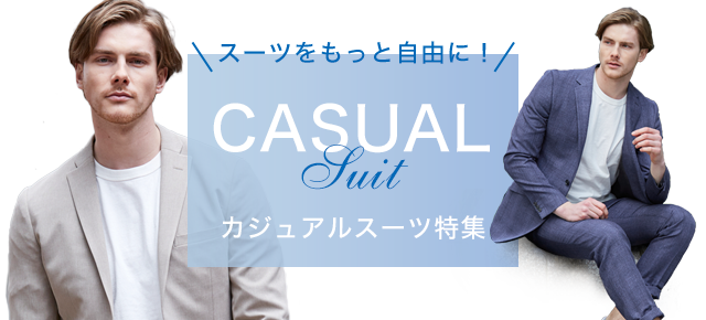 スーツスタイルMARUTOMI カジュアルスーツ特集