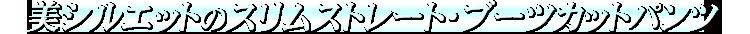美シルエットのスリムストレート・ブーツカットパンツ