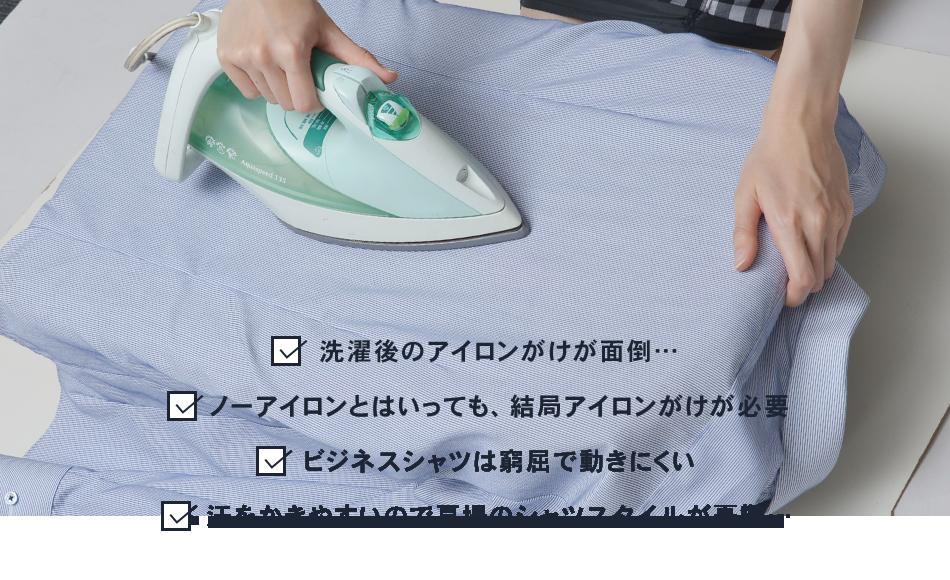 従来のビジネスシャツの悩み