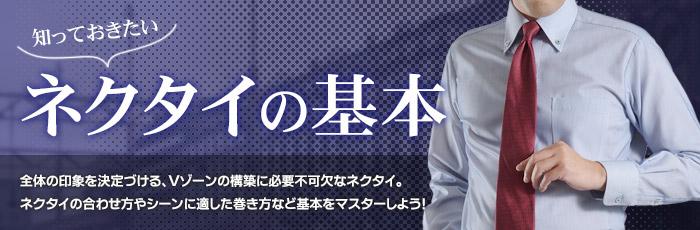 ネクタイの基本 ネクタイ基本編
