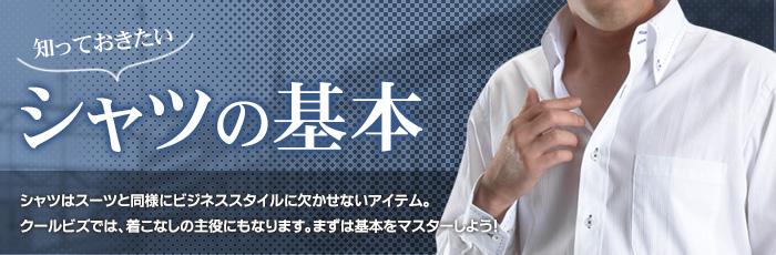 シャツの基本 シャツ基本編