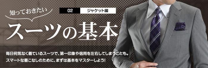 スーツの基本 ジャケット編