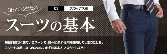 スーツの基本 パンツ編