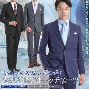 おすすめセンターベントのスーツ