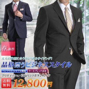 おすすめサイドベンツのスーツ