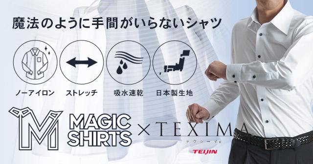 マジックシャツ特集